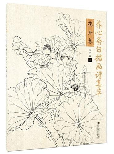 养心斋白描画谱集萃-花卉卷