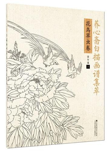 养心斋白描画谱集萃-花鸟草虫卷