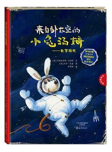 来自外太空的小兔汤姆——数字游戏
