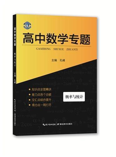 高中专题丛书 高中数学 概率与统计