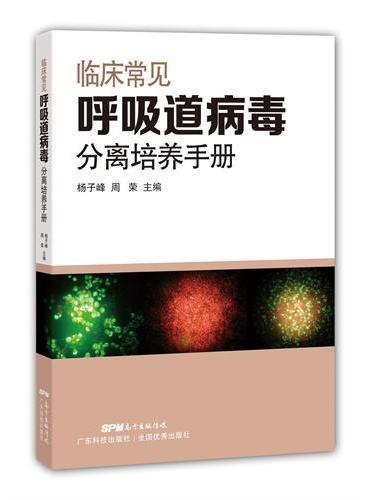 临床常见呼吸道病毒分离培养手册