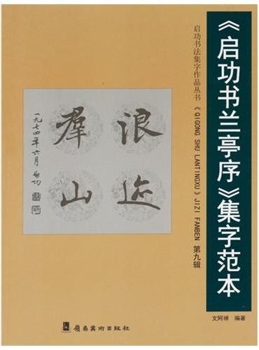 《启功书兰亭序》集字范本·第9辑