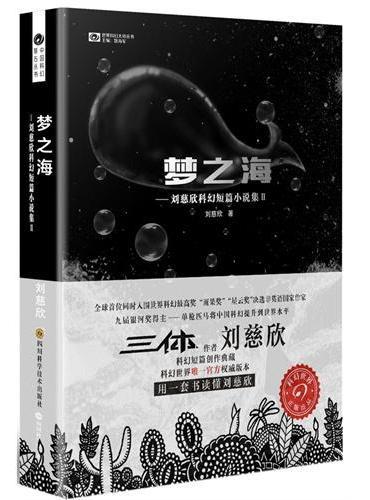 """梦之海 (""""雨果奖""""得主刘慈欣短篇合集Ⅱ)"""