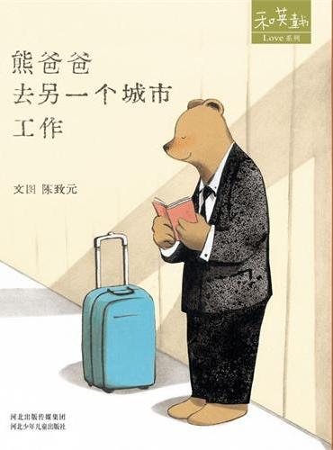 和英童书-熊爸爸去另一个城市工作