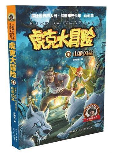 虎克大冒险系列:山狼凶猛(山地篇)(写给中国孩子的《荒野求生》!科普探险小说,野外生存秘籍,探险家彭绪洛带你畅游世界四大洲,锻造阳刚少年。)