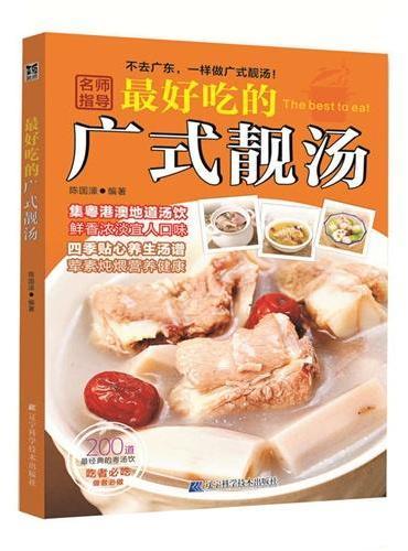 最好吃的广式靓汤