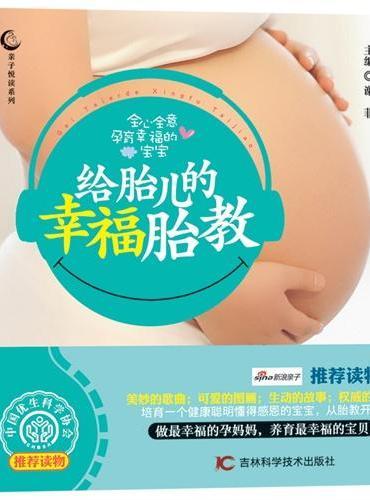 给胎儿的幸福胎教(曾为李小璐、李思思、谢楠等星妈提供专业胎教辅导的导师您也值得拥有,专业选取的睡前胎教故事,中国的斯瑟蒂克)