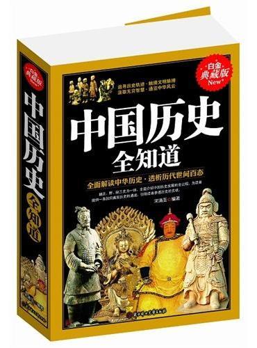 中国历史全知道