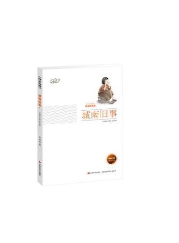 美绘经典系列-城南旧事(新课标必读书籍,教育部推荐用书)