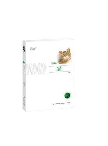 美绘经典系列-猫(新课标必读书籍,教育部推荐用书)