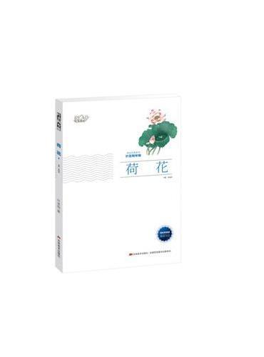 美绘经典系列-荷花(新课标必读书籍,教育部推荐用书)