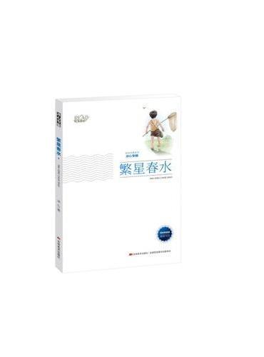 美绘经典系列-繁星春水(新课标必读书籍,教育部推荐用书)