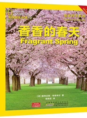 美国国家地理 探索四季系列 双语版(套装共4册)