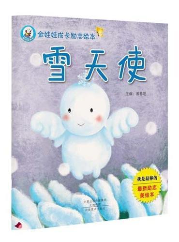 金娃娃成长励志绘本 雪天使