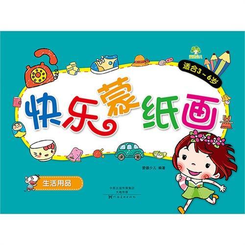 爱德少儿 快乐蒙纸画  生活用品    幼儿童描摹涂色画册