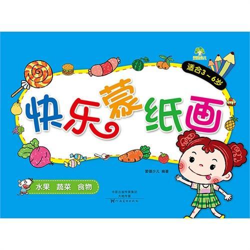 爱德少儿 快乐蒙纸画  水果 蔬菜 食物    幼儿童描摹涂色画册