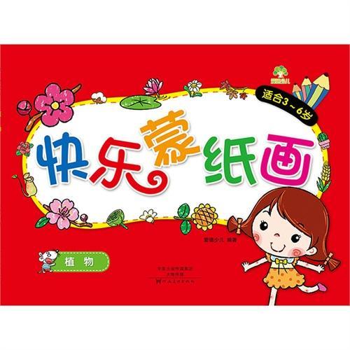 爱德少儿 快乐蒙纸画 植物    幼儿童描摹涂色画册