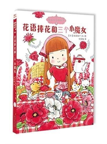 魔仙花园的故事4:花语捧花和三个小魔女