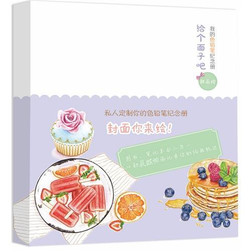 给个面子吧?我的色铅笔纪念册——甜品控(封面你来绘!附赠图书原大绘图本)