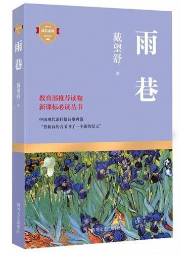 """雨巷(教育部推荐读物,新课标必读丛书。中国现代派抒情诗歌典范,""""替新诗的音节开了一个新的纪元"""")"""