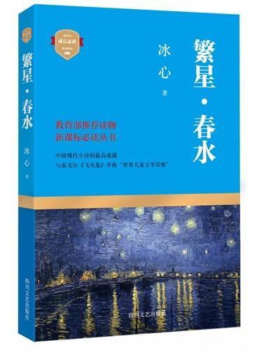 """繁星·春水(教育部推荐读物,新课标必读丛书。中国现代小诗的最高成就,与泰戈尔《飞鸟集》并称""""世界儿童文学双璧"""")"""