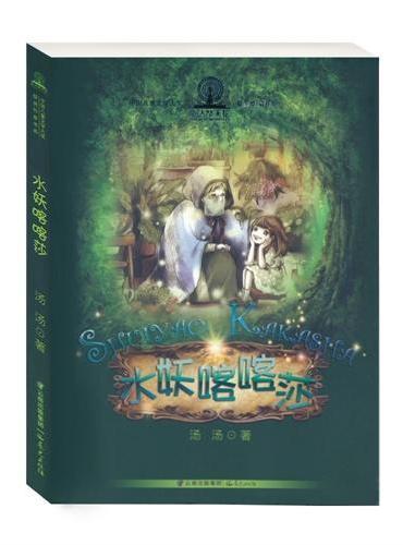 中国儿童文学大奖获奖作家书系--暖暖童话汤--水妖喀喀莎