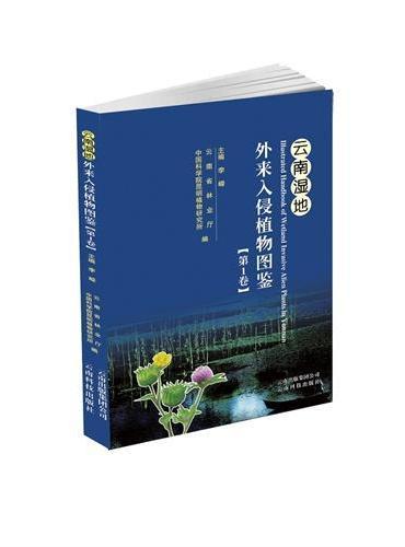 云南湿地外来入侵植物图鉴(第1卷)