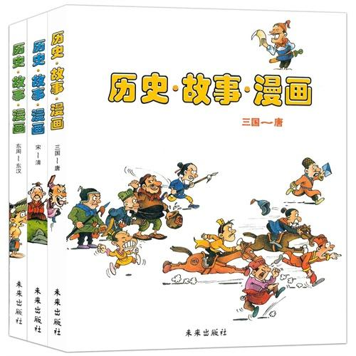 历史·故事·漫画(3册套装)