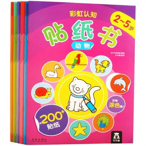 2-5彩虹认知贴纸书 全6册