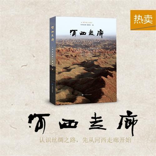 河西走廊(CCTV纸上纪录片)