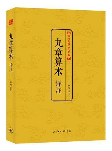 九章算术译注(中国古典文化大系)