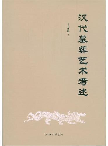 汉代墓葬艺术考述