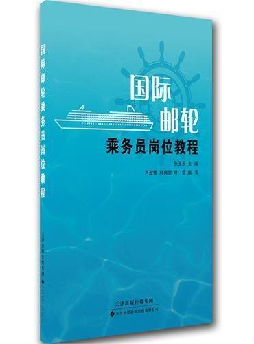 国际邮轮乘务员岗位教程