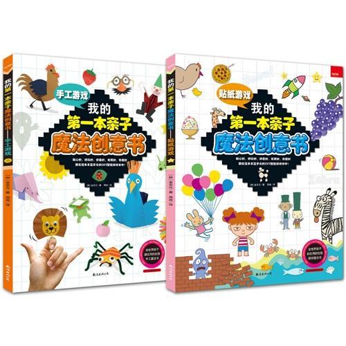 《我的第一本亲子魔法创意书——贴纸游戏+手工游戏》(套装全2册)全彩图文版 超大开本!