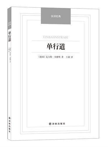 汉译经典名著-单行道