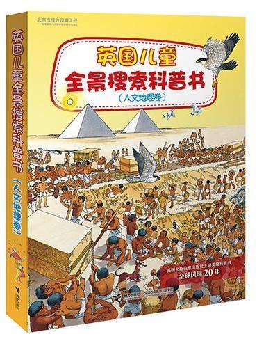 英国儿童全景搜索科普书(人文地理卷)(全5册)