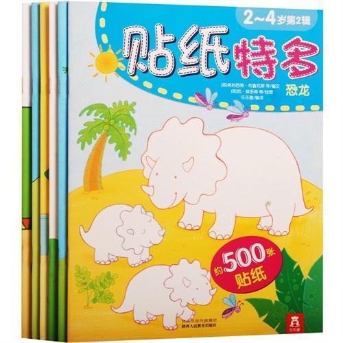 贴纸特多2~4岁第2辑 全6册