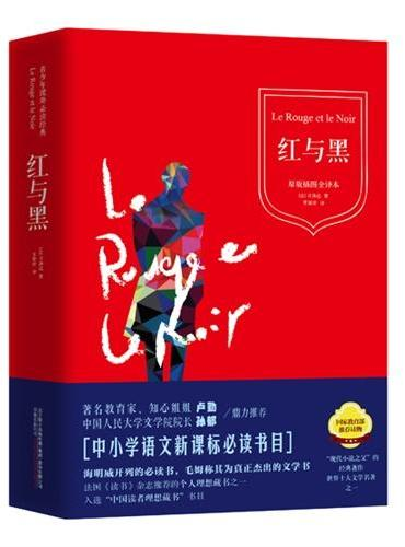 红与黑(精装典藏本,新课标语文阅读丛书)