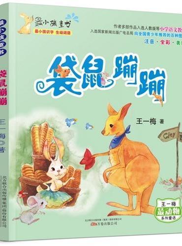 最小孩童书·最动物系列:袋鼠蹦蹦(彩绘注音版)