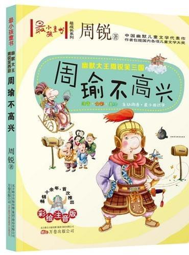 最小孩童书·最成长系列: 幽默大王周锐笑三国:周瑜不高兴(彩绘注音版)