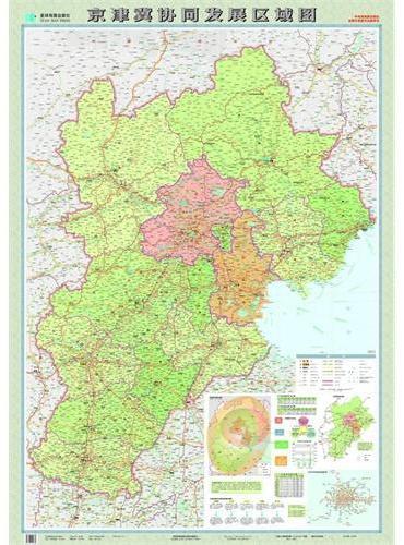 京津冀协同发展区域图