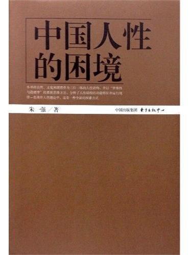 中国人性的困境