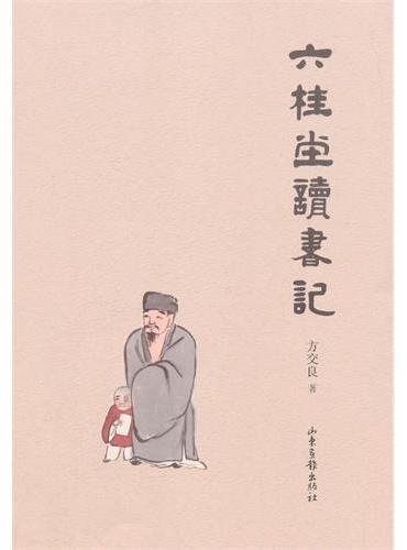 六桂堂读书记