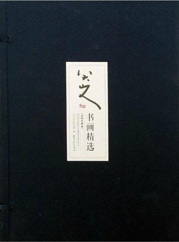 八大山人书画精选(宣纸典藏版)
