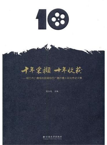 十年采撷十年收获——丽江市广播电视新闻综合广播开播十年优秀论文集