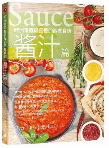 《欧洲家庭最喜爱的西餐食谱·酱汁篇》