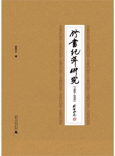 竹书纪年研究(1980-2000)