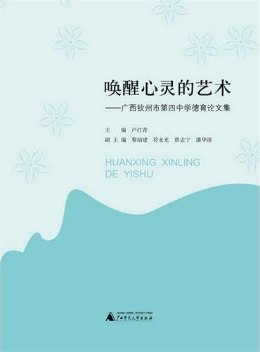 唤醒心灵的艺术——广西钦州市第四中学德育论文集