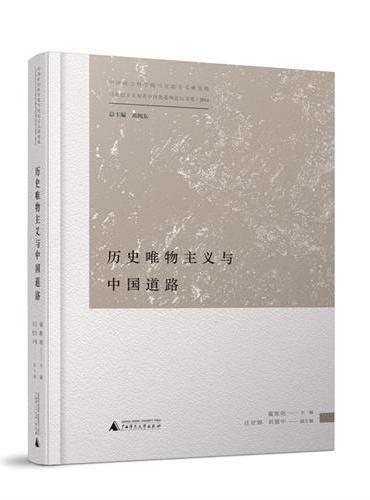 马克思主义及其中国化系列论坛文集  历史唯物主义与中国道路
