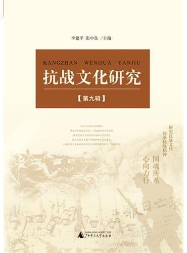 抗战文化研究(第九辑)